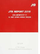 JTB REPORT 日本人海外旅行のすべて 2016