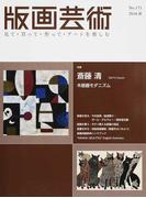 版画芸術 見て・買って・作って・アートを楽しむ No.173(2016秋) 特集斎藤清