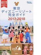 東京ディズニーリゾート完全ガイド 2017−2018 (Disney in Pocket)(Disney in Pocket)