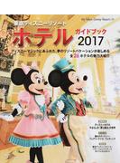 東京ディズニーリゾートホテルガイドブック 2017