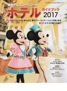東京ディズニーリゾートホテルガイドブック 2017 (My Tokyo Disney Resort)(My Tokyo Disney Resort)