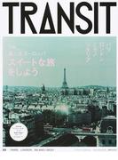 TRANSIT No.33(2016Autumn) スイートな旅をしよう (講談社MOOK)(講談社MOOK)