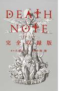 DEATH NOTE 完全収録版 (愛蔵版コミックス)(愛蔵版コミックス)