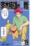 斉木楠雄のΨ難 19 野球部をΨ建せよ! (ジャンプコミックス)(ジャンプコミックス)