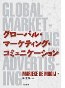 グローバル・マーケティング・コミュニケーション