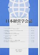 日本経営学会誌 第37号