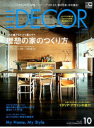 ELLE DECOR 2016年 10月号 [雑誌]