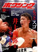 ボクシングマガジン 2016年 10月号 [雑誌]