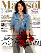 コンパクト版Marisol 2016年 10月号 [雑誌]