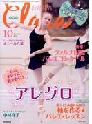 Clara (クララ) 2016年 10月号 [雑誌]
