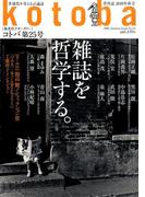 kotoba (ことば) 2016年 10月号 [雑誌]