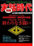 増刊 実話時代 2016年 10月号 [雑誌]