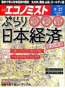週刊 エコノミスト 2016年 9/27号 [雑誌]