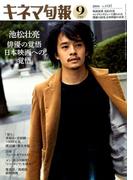 キネマ旬報 2016年 9/15号 [雑誌]