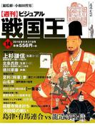 ビジュアル戦国王 2016年 9/27号 [雑誌]