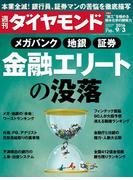 週刊ダイヤモンド 2016年9月3日号 [雑誌]