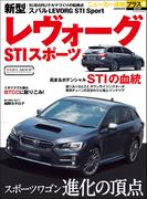 ニューカー速報プラス 第33弾 新型 スバル LEVORG STIスポーツ(CARTOPMOOK)
