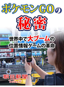 ポケモンGOの秘密 世界中で大ブームの位置情報ゲームの革命(朝日新聞デジタルSELECT)