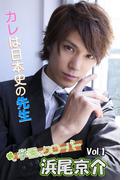 浜尾京介写真集 vol.1 カレは日本史の先生 by学園のクローバー(スマボMovie)