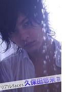 リアルfaces久保田悠来 No.01(スマボMovie)