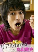 リアルfaces丸山敦史 No.01(スマボMovie)