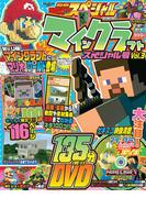 別冊てれびげーむマガジン スペシャル マインクラフト スペシャル号 Vol.3(エンターブレインムック)