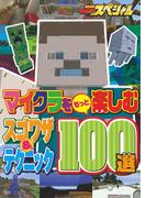 マイクラをもっと楽しむスゴワザ&テクニック100選(エンターブレインムック)