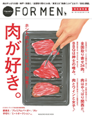 Hanako FOR MEN 特別保存版 肉が好き。(Hanako FOR MEN)