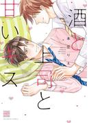 酒と上司と甘いキス(花恋)
