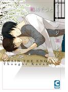 チェインジエンド【電子書籍限定ストーリー収録】(ショコラコミックス)