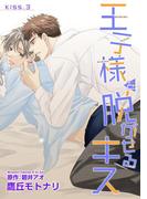 王子様を脱がせるキス KISS.3(BOYS JAM!)