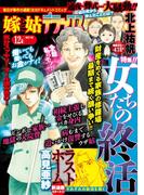 【雑誌版】嫁と姑デラックス2015年12月号(嫁と姑デラックス)