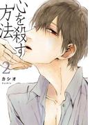 心を殺す方法(2)(onBLUE comics)
