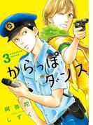 からっぽダンス(3)(フィールコミックス)