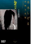 貸本漫画集(7)化烏他 水木しげる漫画大全集