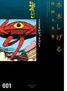 貸本漫画集(1)ロケットマン他 水木しげる漫画大全集