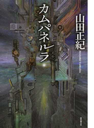 カムパネルラ (創元日本SF叢書)(創元日本SF叢書)