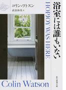 浴室には誰もいない (創元推理文庫)(創元推理文庫)