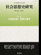 社会思想史研究 社会思想史学会年報 No.40(2016) 特集・〈市民社会〉を問い直す