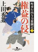 権益の侵 (幻冬舎時代小説文庫 町奉行内与力奮闘記)