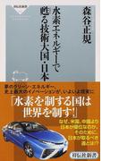 水素エネルギーで甦る技術大国・日本 (祥伝社新書)(祥伝社新書)