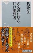 古文書に見る江戸犯罪考 (祥伝社新書)(祥伝社新書)