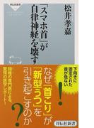 「スマホ首」が自律神経を壊す (祥伝社新書)(祥伝社新書)