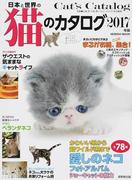 日本と世界の猫のカタログ 2017年版 (SEIBIDO MOOK)(SEIBIDO MOOK)