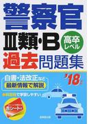 警察官Ⅲ類・B過去問題集 高卒レベル '18年版