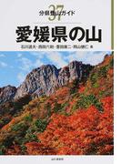愛媛県の山 (分県登山ガイド)(分県登山ガイド)