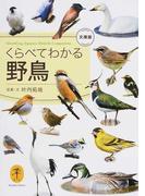 くらべてわかる野鳥 文庫版 (ヤマケイ文庫)(ヤマケイ文庫)