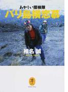 あやしい探検隊バリ島横恋慕 (ヤマケイ文庫)(ヤマケイ文庫)