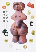 ときめく縄文図鑑 (Tokimeku Zukan+)