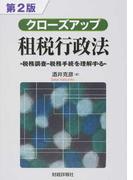 クローズアップ租税行政法 税務調査・税務手続を理解する 第2版